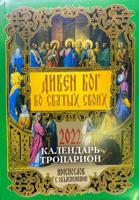 Дивен Бог во святых Своих. Календарь- тропарион 2022
