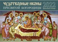 Чудотворные иконы Пресвятой Богородицы: перекидной календарь 2020