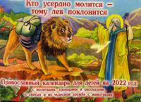 Православный календарь для детей на 2022 год с молитвами, тропарями и рассказами о святых и их чудесной дружбе с животными