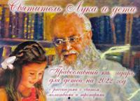 Православный перекидной календарь для детей на 2022 год. Святитель Лука и дети
