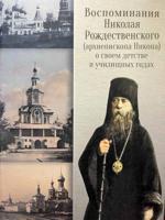 Воспоминания Николая Рождественского о своём детстве и училищных годах