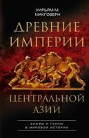 Древние империи Центральной Азии. Скифы и гунны в мировой истории