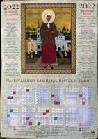 Православный календарь листовой 2022
