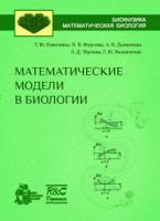 Математические модели в биологии: учебное пособие