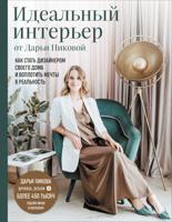 Идеальный интерьер от Дарьи Пиковой. Как стать дизайнером своего дома и воплотить мечты в реальность