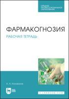 Фармакогнозия. Рабочая тетрадь. Учебное пособие для СПО