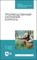 Производственный охотничий контроль. Учебное пособие для СПО