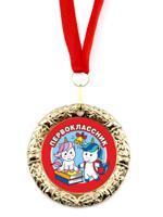 """Медаль металлическая """"Первоклассник. Единорожки"""", 7x7 см"""