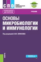 Основы микробиологии и иммунологии + еПриложение: Тесты. Учебник