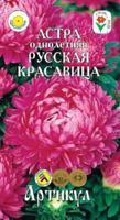 """Семена. Астра """"Русская красавица"""", однолетник (вес: 0,2 г)"""