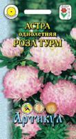 """Семена. Астра пионовидная """"Роза Турм"""", однолетник (вес: 0,2 г)"""