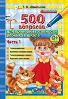500 вопросов для проверки готовности ребёнка к школе. Часть 1