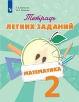 Математика. 2 класс. Тетрадь летних заданий