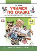 Учимся по сказке. Мнемотехника для младших дошкольников. 3-4 года. ФГОС