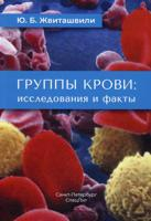 Группы крови: исследования и факты. Учебное пособие