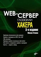 Web-сервер глазами хакера