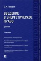 Введение в энергетическое право.Уч.-2-е изд.-М.:Проспект,2021. /=240667/