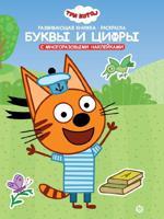 Три Кота. Буквы и цифры. Умный дом. N КСН 2008. Развивающая книжка с наклейками