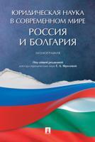 Юридическая наука в современном мире: Россия и Болгария.Монография.-М.:Проспект,2020.