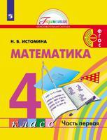 Математика. 4 класс. Учебник. В 2-х частях. Часть 1