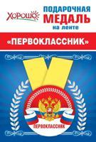 """Комплект медалей """"Первоклассник"""", 56 мм, 10 штук в комплекте"""