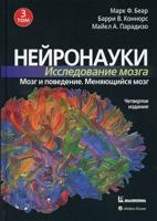 Нейронауки. Исследование мозга. В 3-х томах. Том 3: Мозг и поведение. Меняющийся мозг
