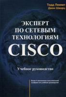 Эксперт по сетевым технологиям CISCO