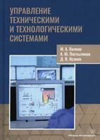 Управление техническими и технологическими системами. Учебное пособие