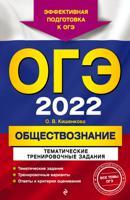 ОГЭ-2022. Обществознание. Тематические тренировочные задания