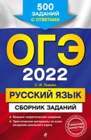 ОГЭ-2022. Русский язык. Сборник заданий: 500 заданий с ответами