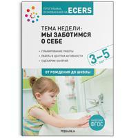 Программа, основанная на ECERS. Тема недели: мы заботимся о себе. 3-5 лет. ФГОС