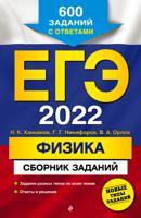 ЕГЭ-2022. Физика. Сборник заданий: 600 заданий с ответами