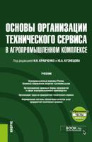 Основы организации технического сервиса в агропромышленном комплексе + еПриложение. Учебник