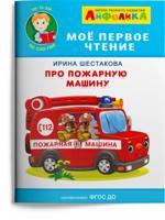 Про пожарную машину