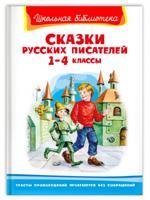 Сказки русских писателей 1-4 классы