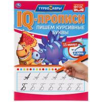 """IQ-прописи """"Турбозавры. Пишем курсивные буквы"""", 16 страниц"""