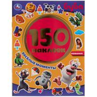 """Альбом наклеек """"Буба. Весёлые моменты"""", 150 наклеек"""