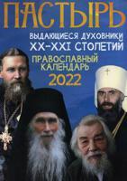 Пастырь. Выдающиеся духовники XX-XXI столетий. Православный календарь на 2022 год