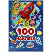 """Альбом наклеек """"Космос"""" (100 наклеек)"""