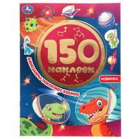 """Альбом наклеек """"Динозавры покоряют космос"""" (150 наклеек)"""