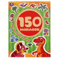 """Альбом наклеек """"Самые симпатичные динозавры"""" (150 наклеек)"""