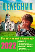 Православный церковный календарь. Целебник на 2022 год