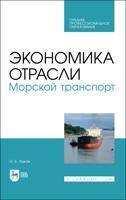 Экономика отрасли. Морской транспорт. Учебное пособие для СПО