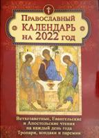 Православный календарь на 2022 с Ветхозаветными, Евангельскими и Апостольскими чтениями