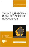 Химия древесины и синтетических полимеров. Учебник для вузов