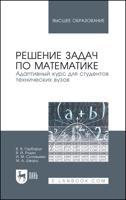 Решение задач по математике. Адаптивный курс для студентов технических вузов. Учебное пособие для вузов