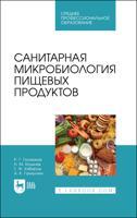 Санитарная микробиология пищевых продуктов. Учебное пособие для СПО