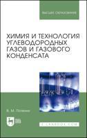 Химия и технология углеводородных газов и газового конденсата. Учебник для вузов