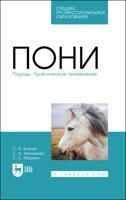 Пони. Породы. Практическое применение. Учебное пособие для СПО