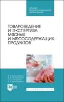 Товароведение и экспертиза мясных и мясосодержащих продуктов. Учебник для СПО